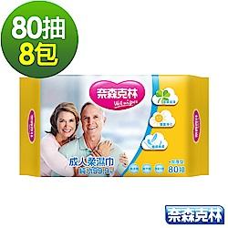 奈森克林 成人加厚護膚柔濕巾80抽8包/組