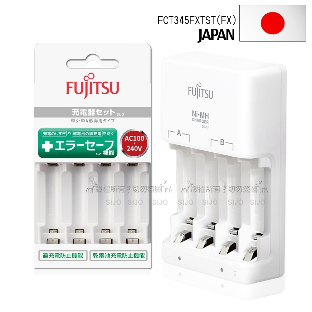 日本富士通Fujitsu 智能4槽低自放 鎳氫電池充電器