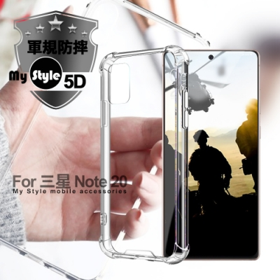 My Style for Samsung Galaxy Note 20 強悍軍規5D清透防摔殼