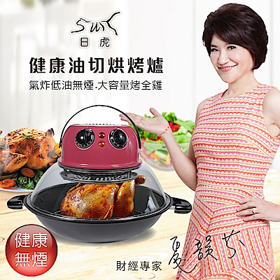 【日虎】烘烤料理鍋組(炫風烘烤機 /健康油切風炸鍋/氣炸鍋/鍋子 生活無油必需品)
