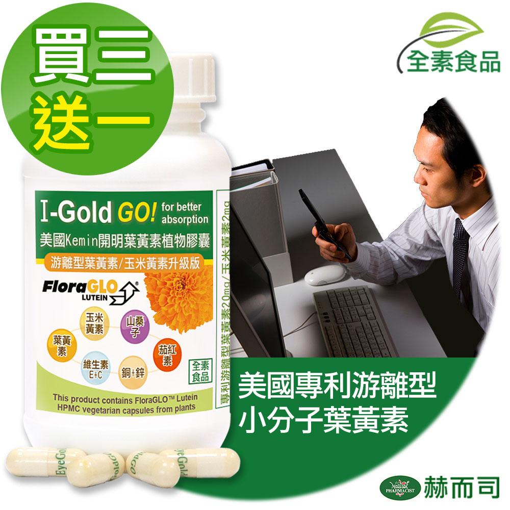 赫而司買三送一 美國Kemin開明植物膠囊(專利小分子葉黃素)(30顆/罐*4罐組)