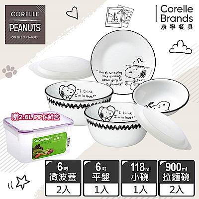 (獨家)【美國康寧 CORELLE】SNOOPY 復刻黑白6件式餐具組-F04