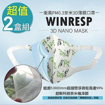 衛風 PM0.3奈米3D薄膜口罩(兒童版)-30入(2盒裝)