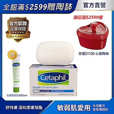 Cetaphil 舒特膚溫和潔膚凝脂