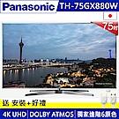 Panasonic國際 75吋 日本製 4K連網液晶電視 TH-75GX880W