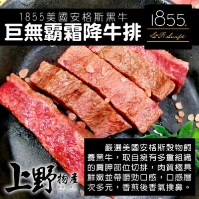 【上野物產】1855巨無霸霜降牛排 x3片(450g土10%/片)