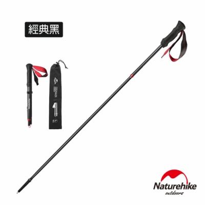 Naturehike ST11輕量碳纖維7075鋁合金四節折疊登山杖 附收納袋 130cm經典黑-急
