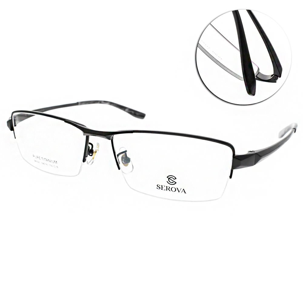 SEROVA 眼鏡 沉穩辦框款/黑 #SP420 C16