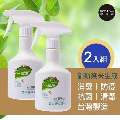 摩達客 一滴淨奈米氣化次氯酸水抗菌液400ml 兩件組 (台灣製造/防疫/抗菌/清潔)