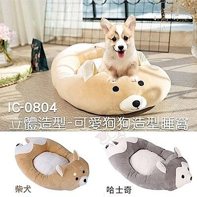 寵喵樂 可愛狗狗立體造型睡窩