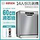 BOSCH 博世 14人份 獨立式沸石洗碗機 含基本安裝 (SMS8ZCI00X) product thumbnail 2
