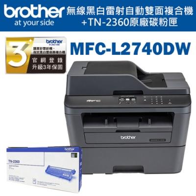 Brother MFC-L2740DW 觸控無線多功能雷射傳真複合機+TN-2360碳粉匣