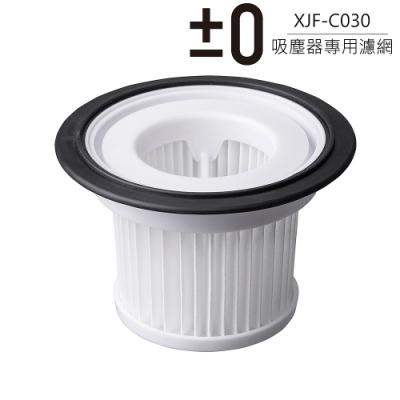 正負零±0 XJF-C030 吸塵器過濾網