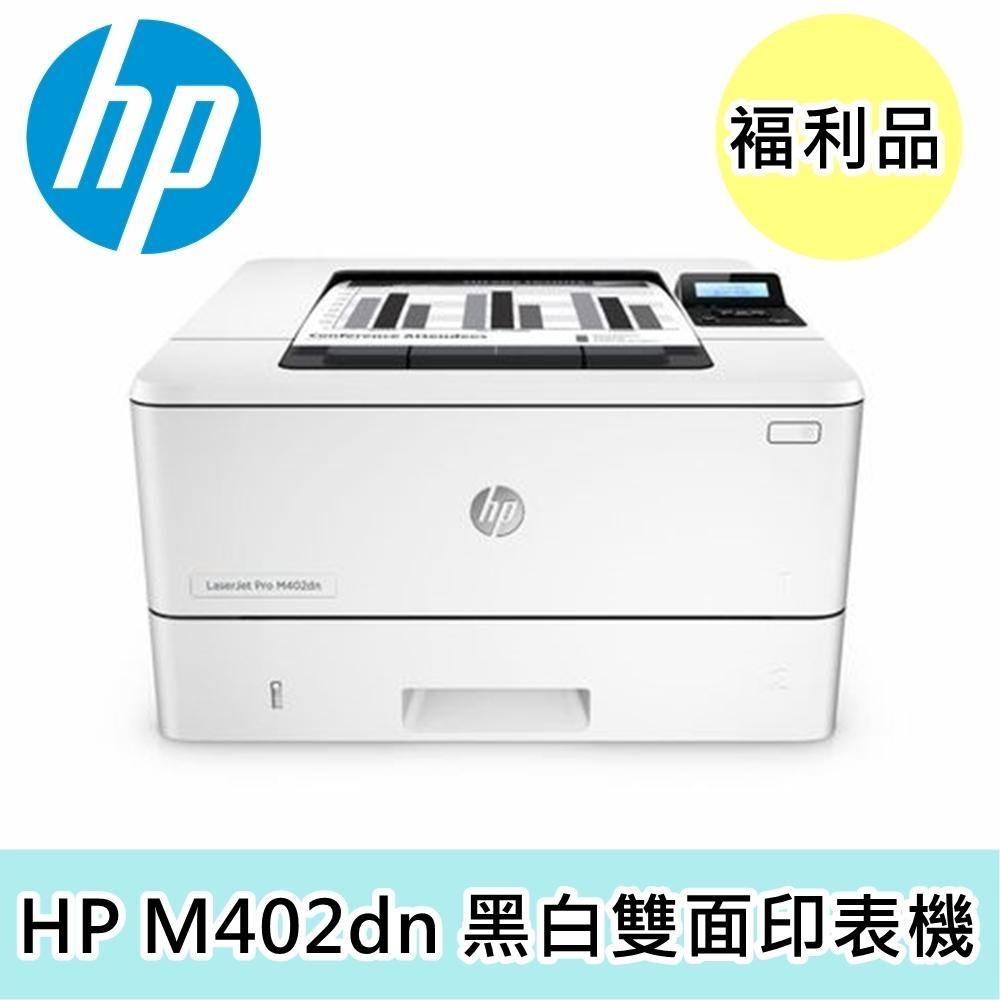 福利品-HP LaserJet Pro M402dn黑白雷射印表機