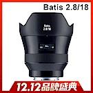 蔡司 Zeiss Batis 2.8/18 (公司貨) For E-mount