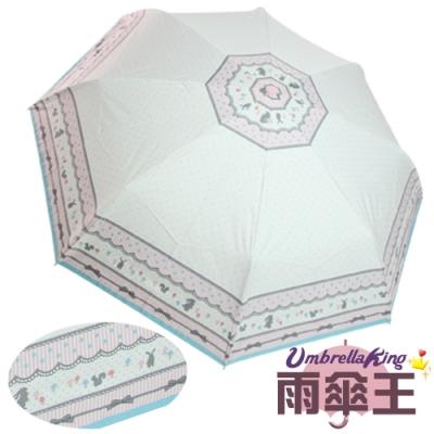 雨傘王 蜜糖水玉蕾絲自動傘-白色