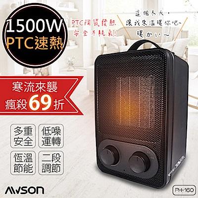 日本AWSON歐森 恆溫雙模式PTC陶瓷電暖器(PH-160)速熱/夠暖/安靜