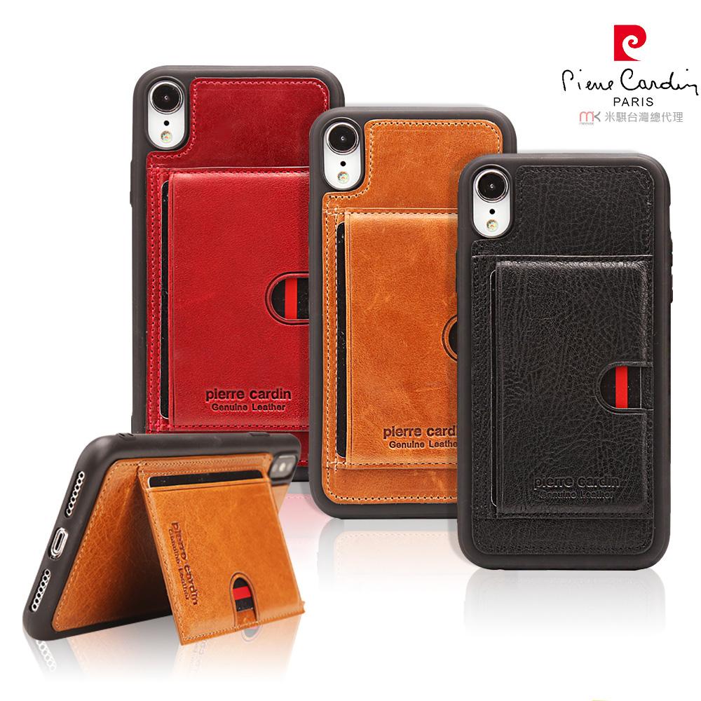【Pierre Cardin】iPhone XR 經典卡袋款TPU真皮手機殼