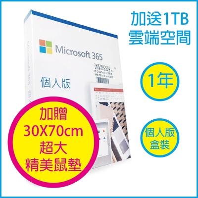 微軟 Microsoft Office 365 中文 個人版一年盒裝(送30x70cm超大精美鼠墊桌墊)