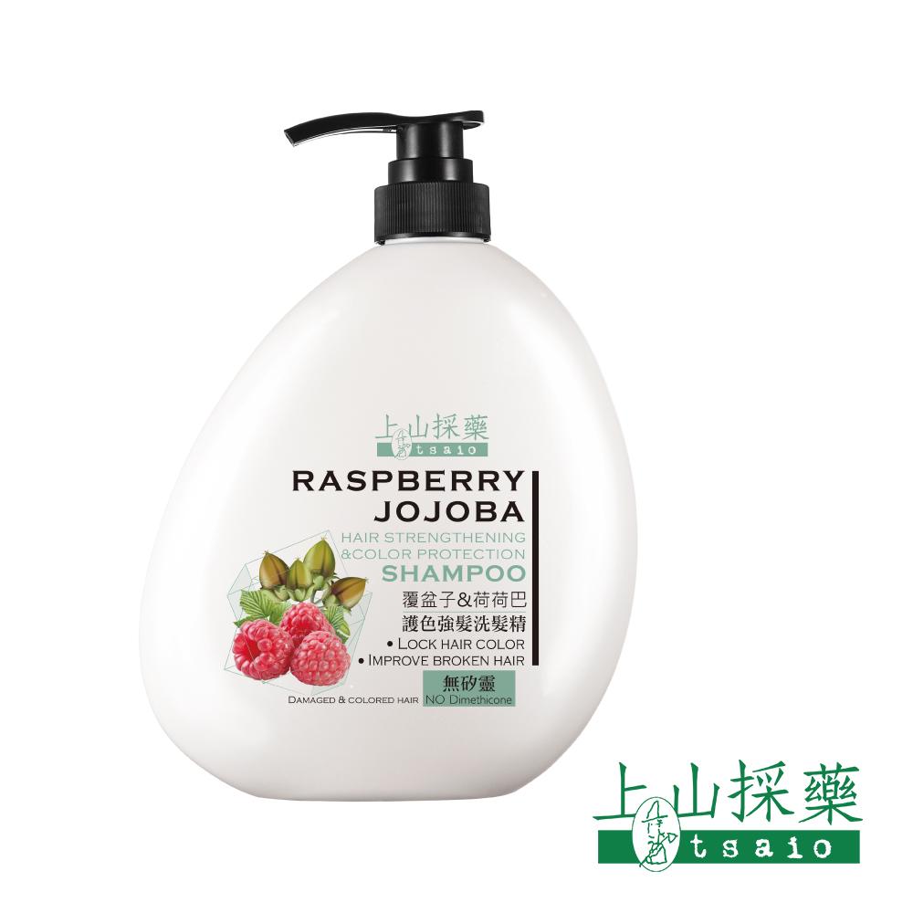 tsaio 上山採藥 覆盆子荷荷巴護色強髮洗髮精850ml
