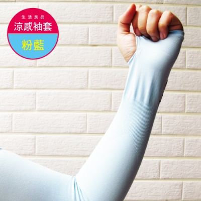 AQUA.X-超涼感冰絲防曬袖套-有指孔款-粉藍色(勁涼戶外運動版)