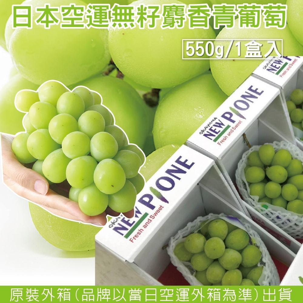 【天天果園】日本長野溫室麝香葡萄禮盒2串(每串約550g)