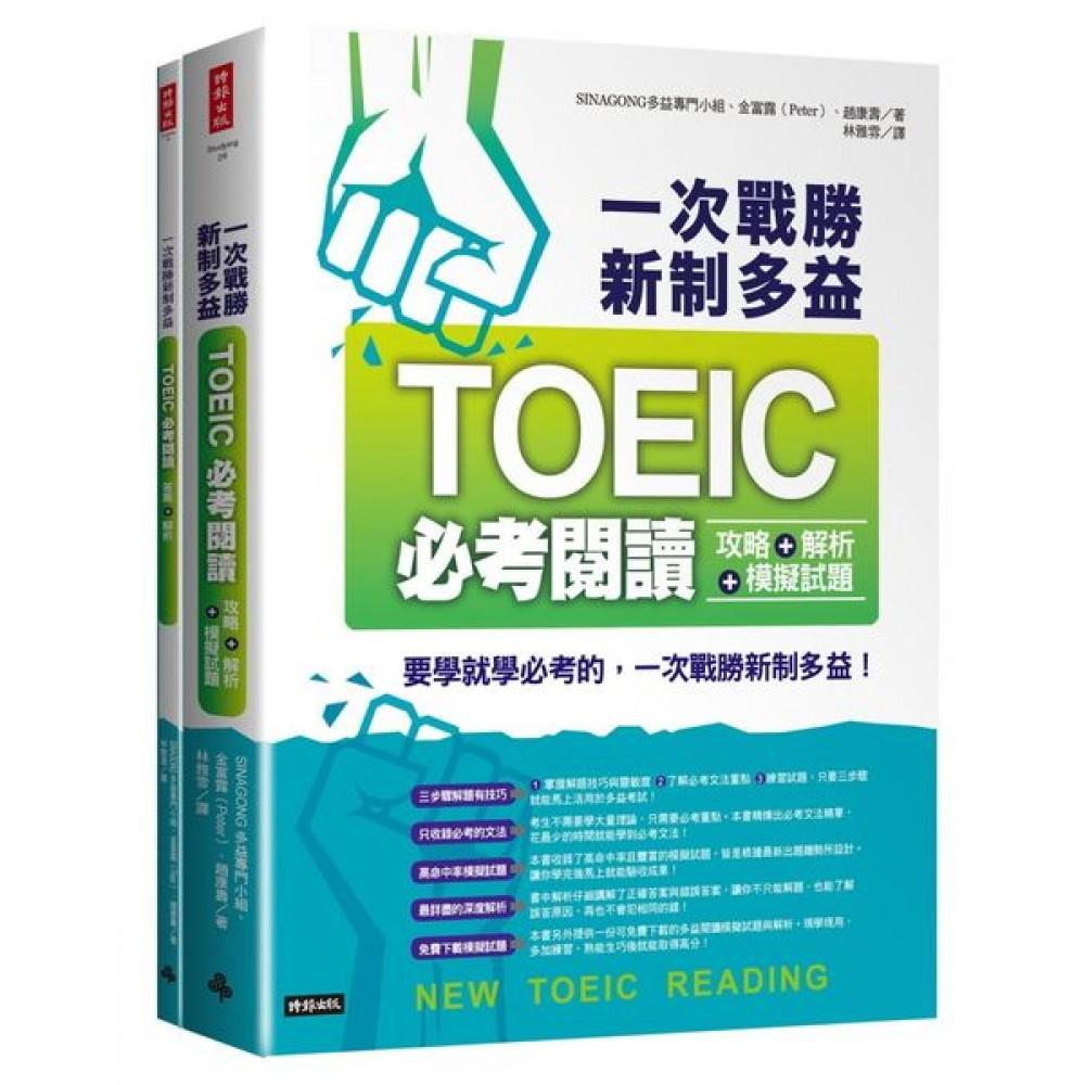 一次戰勝新制多益TOEIC必考閱讀攻略+解析+模擬......
