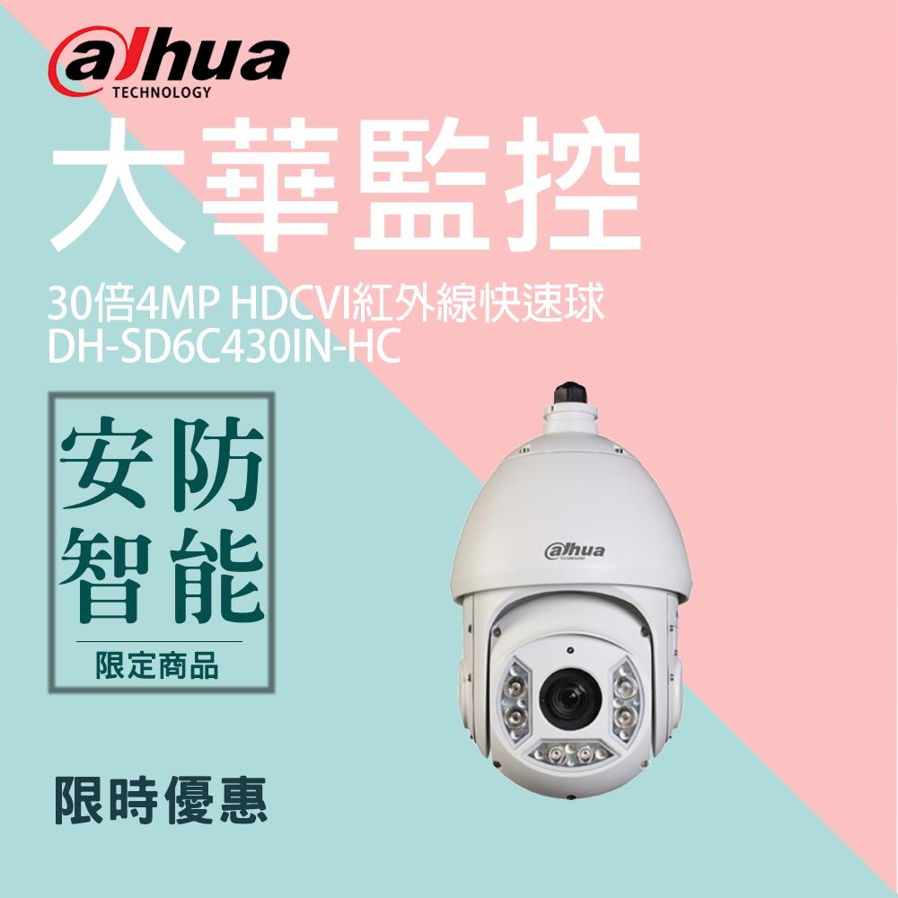 【大華dahua】30倍4MP HDCVI紅外線快速球(DH-SD6C430IN-HC)