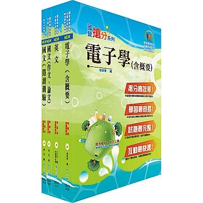 108年漢翔公司招考師級(電子電機A、B)套書(贈題庫網帳號、雲端課程)