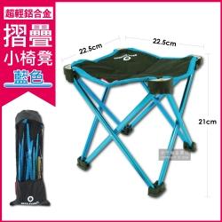 森博熊BEAR SYMBOL-戶外露營超輕鋁合金折疊小椅凳-藍色(附贈防塵收納袋)