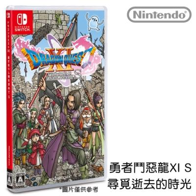 任天堂 勇者鬥惡龍XI S尋覓逝去的時光–DefinitiveEdition中文版