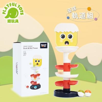 Playful Toys 頑玩具 滾球軌道組 (親子遊戲)