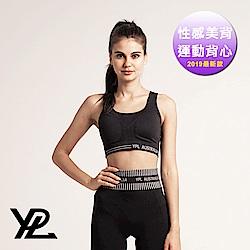 澳洲 YPL 美背提胸防震運動背心 強力支撐 透氣親膚 運動首選
