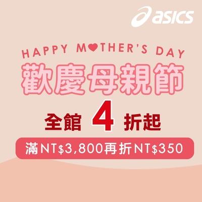 【ASICS】歡慶母親節,全館商品4折起 滿3800再折350!