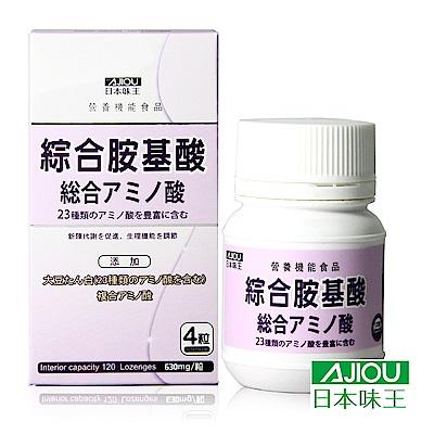 日本味王綜合胺基酸錠(120粒/瓶)