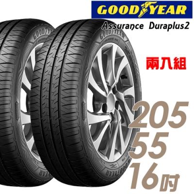 【GOODYEAR 固特異】ADP2-205/55/16 舒適耐磨輪胎 二入 Assurance Duraplus2 2055516 205-55-16 205/55 R16