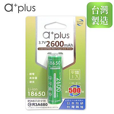 a+plus 可充式2600mAh大容量18650型鋰電池(平頭1入)