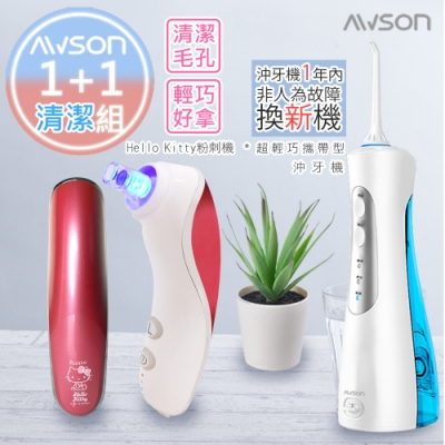 日本AWSON歐森 充電式潔淨沖牙機(AW-2110)+KITTY粉刺機AR-783(1+1清潔組)