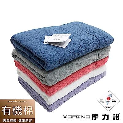 MIT有機棉歐系緞條浴巾 MORINO摩力諾