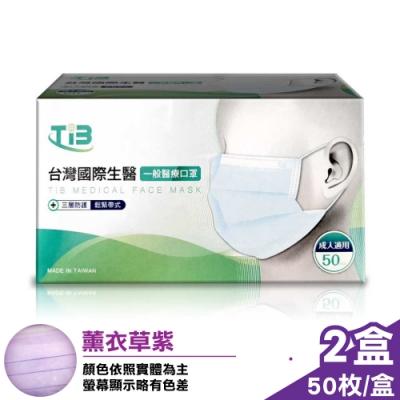 台灣國際生醫 醫療口罩(薰衣草紫) 50入/盒x2
