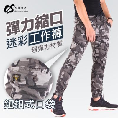 CS衣舖 都市迷彩 修身有型 多袋 縮口褲 工作褲