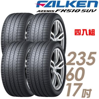 【飛隼】AZENIS FK510 SUV 高性能輪胎_四入組_235/60/17