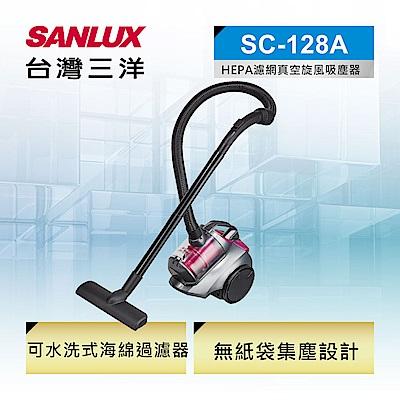 SANLUX台灣三洋 HEPA濾網真空旋風 吸塵器 SC-128A