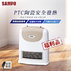 福利品 SAMPO聲寶 陶瓷式電暖器 HX-FD12P