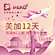 【PEKO】美加上網卡 美國 加拿大 網卡 sim卡 12日高速4G上網 無限量吃到飽 product thumbnail 1