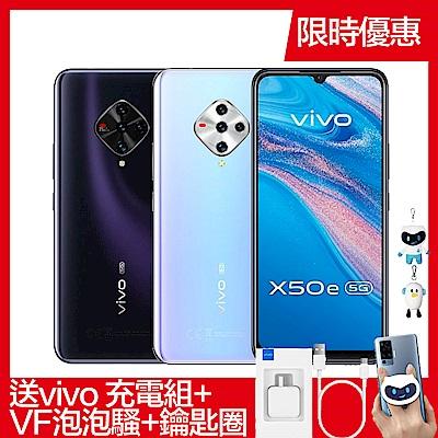 vivo X50e 5G (8G/128G) 6.44吋超感光極速玩美人像手機