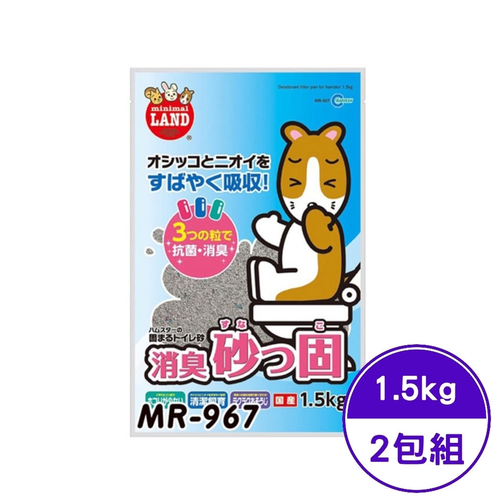 MARUKAN MK消臭凝固鼠砂 1.5kg (2包組) (MR-967) product image 1