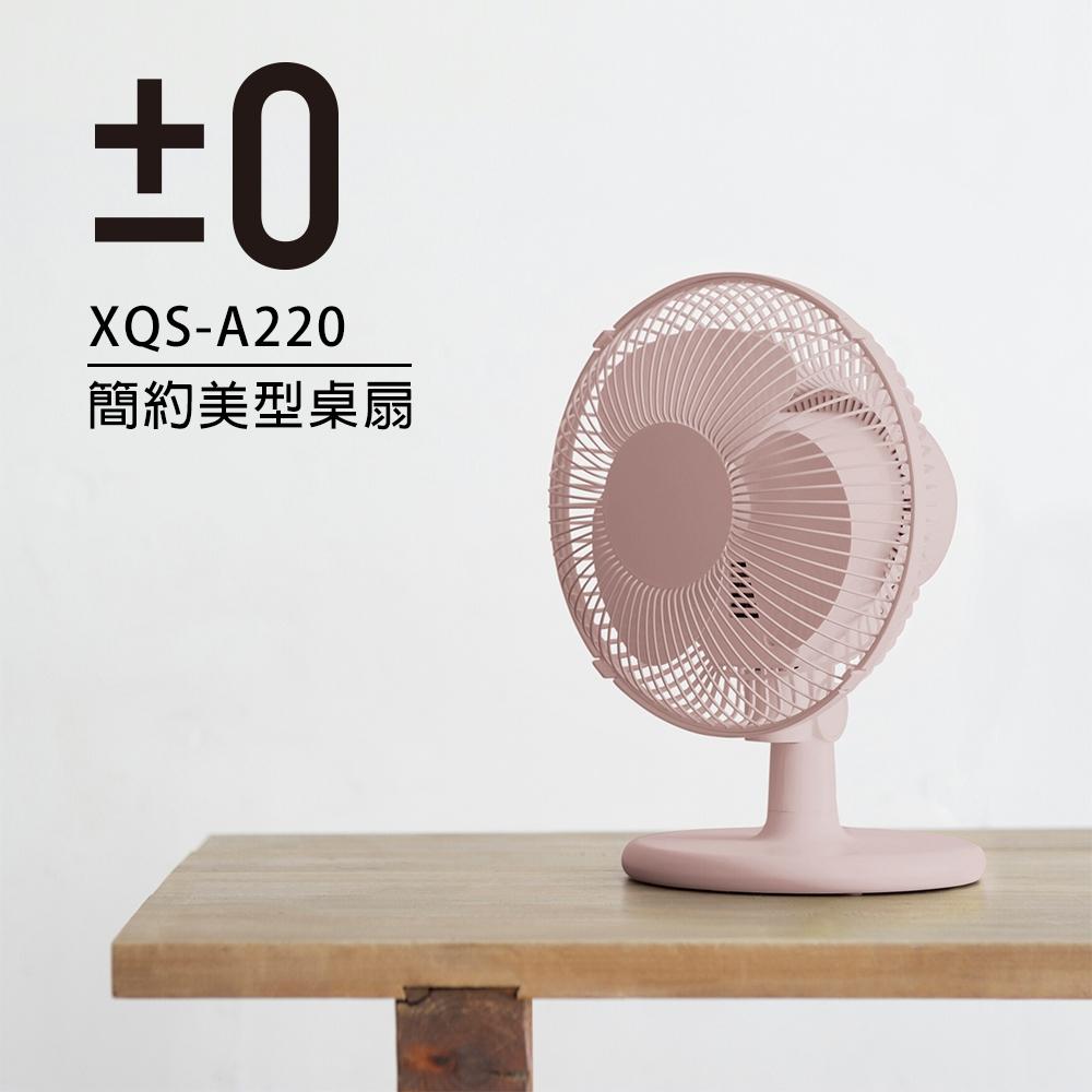 正負零±0 簡約美型桌扇 XQS-A220 (粉色)