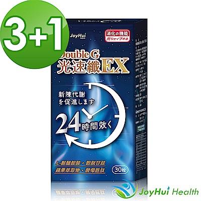 【 健康進行式 】 Double G光速纖EX*30顆*3+1盒