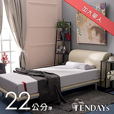 TENDAYS 柔織舒壓床墊 加大單人3.5尺 22cm厚